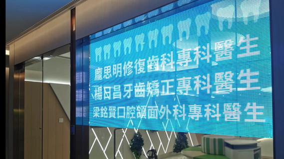 Transparet P3.9:7.8 LED Screen H Zentre