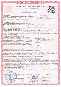 Пожарный сертификат KS 60_KS 70_02.07.20