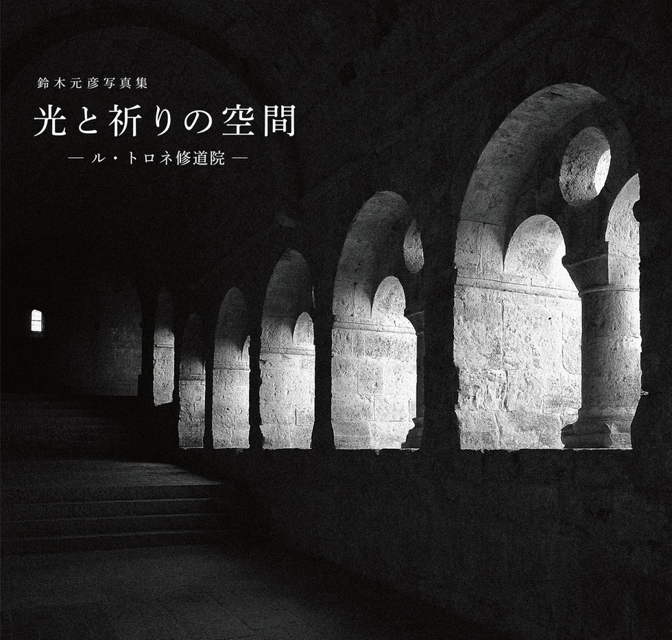 「光と祈りの空間 ール・トロネ修道院ー」