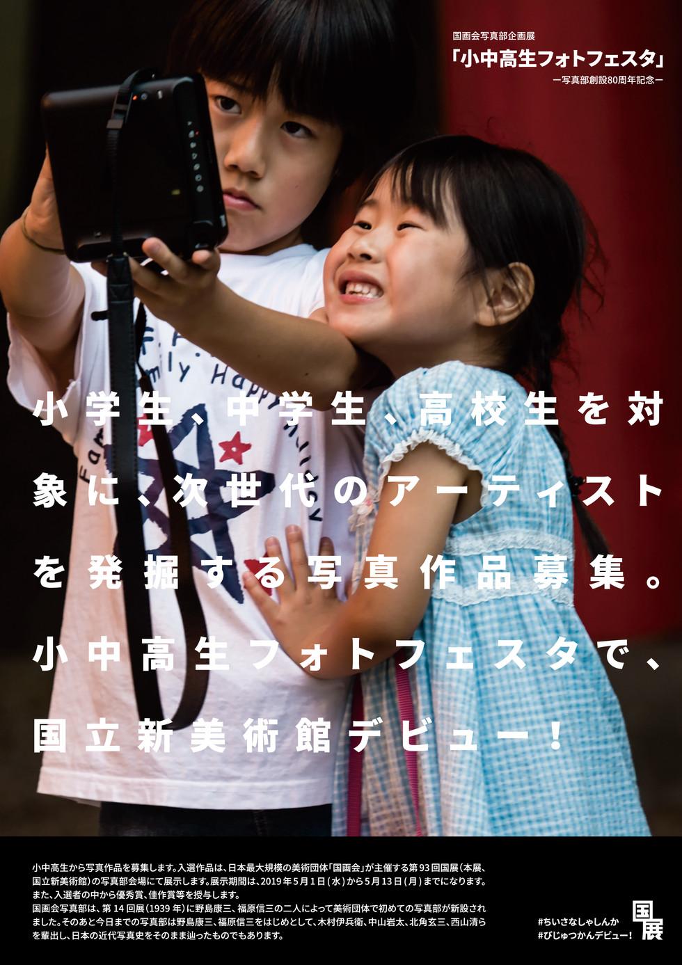 「国画会写真部企画展『小中高生フォトフェスタ』-写真部創設80周年記念-」のお知らせ