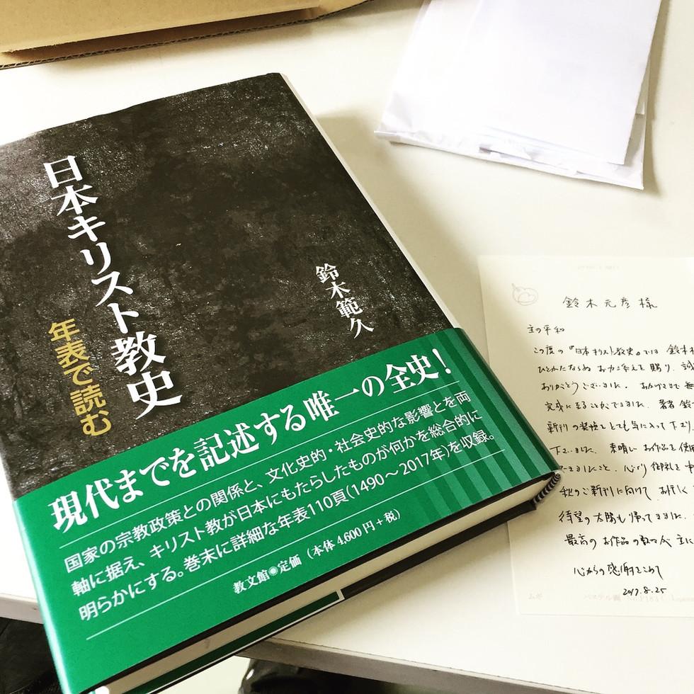 書籍『日本のキリスト教史』のカバー画を担当させて頂きました!