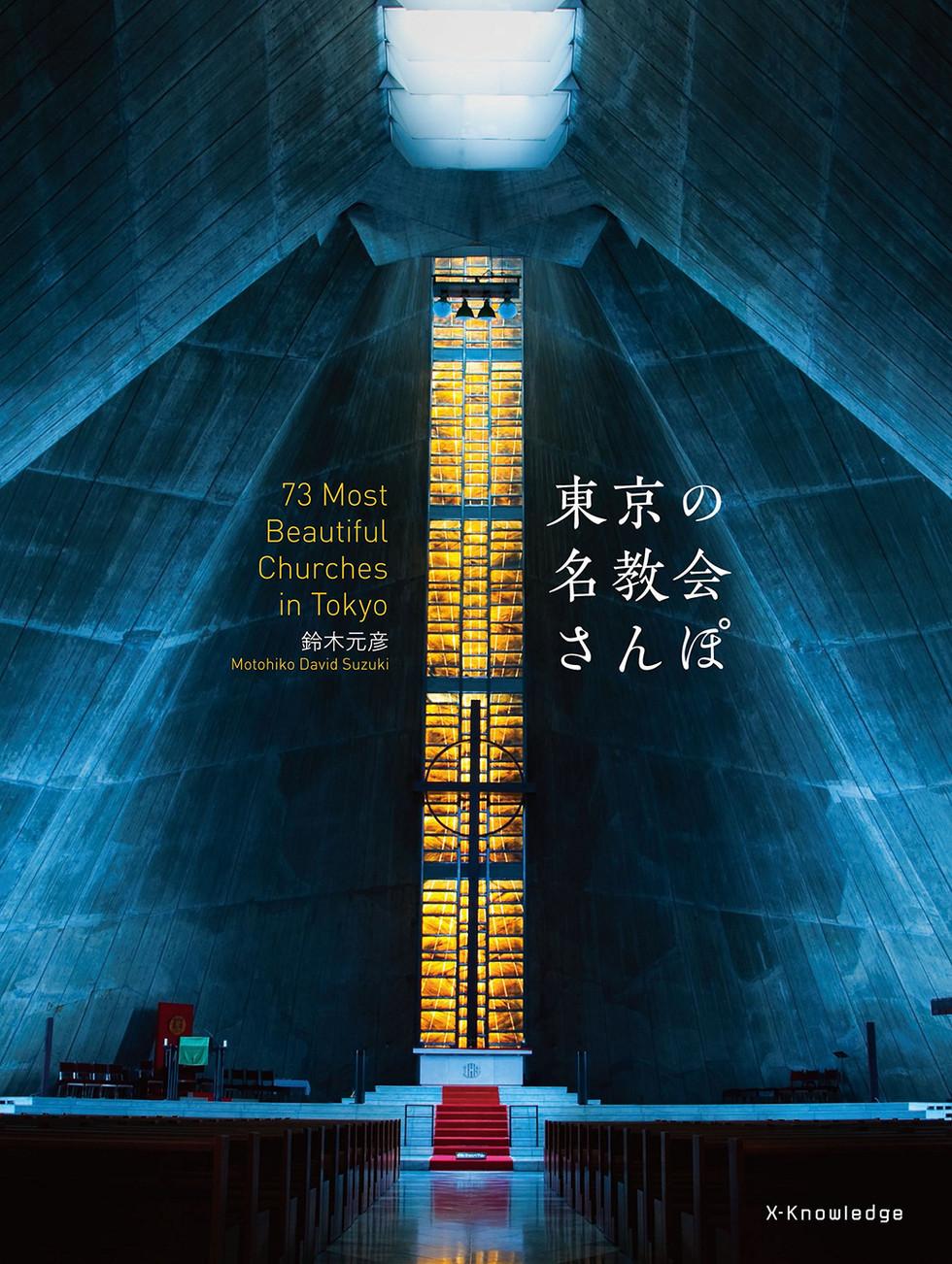 著書『東京の名教会さんぽ』(エクスナレッジ)がもうすぐ出版されます(^o^)