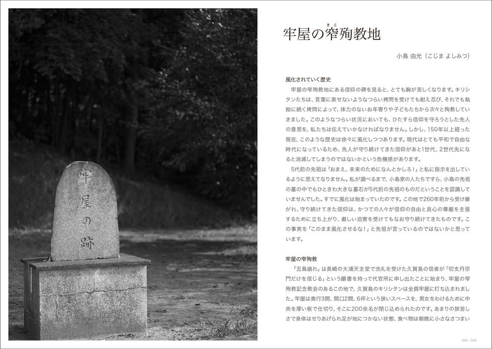 「長崎と天草地方の潜伏キリシタン関連遺産」が世界文化遺産に登録されました!!!