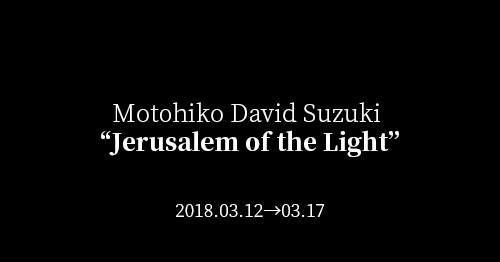 鈴木元彦「光のエルサレム」展