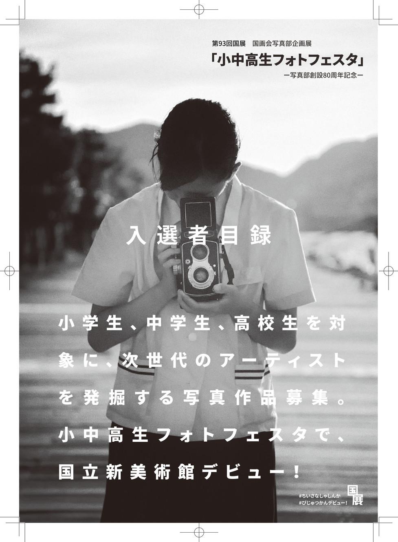 「第93回国展 国画会写真部企画展『小中高生フォトフェスタ』-写真部創設80周年記念ー」のお知らせ②