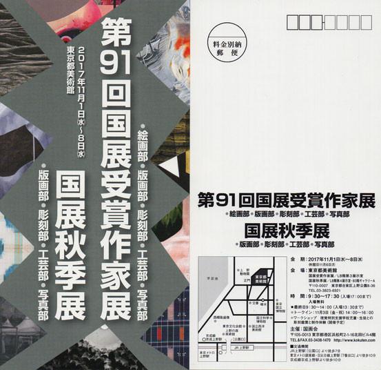 「第91回国展受賞作家展・国展秋季展」(東京都美術館)のお知らせ