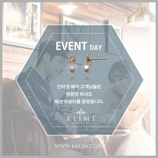 인터넷예약 이벤트