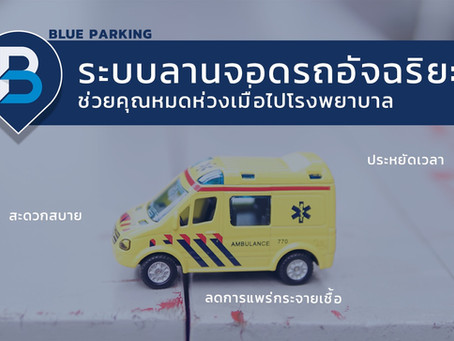 """""""บลู พาร์คกิ้ง"""" ระบบลานจอดรถอัจฉริยะ ช่วยคุณหมดห่วงเมื่อไปโรงพยาบาล"""
