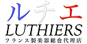 LUTHIERS-LOGO v3-Whitebkg-HD 500dpi.fw.p
