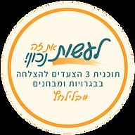 Logo_18_FinalShkuf.png