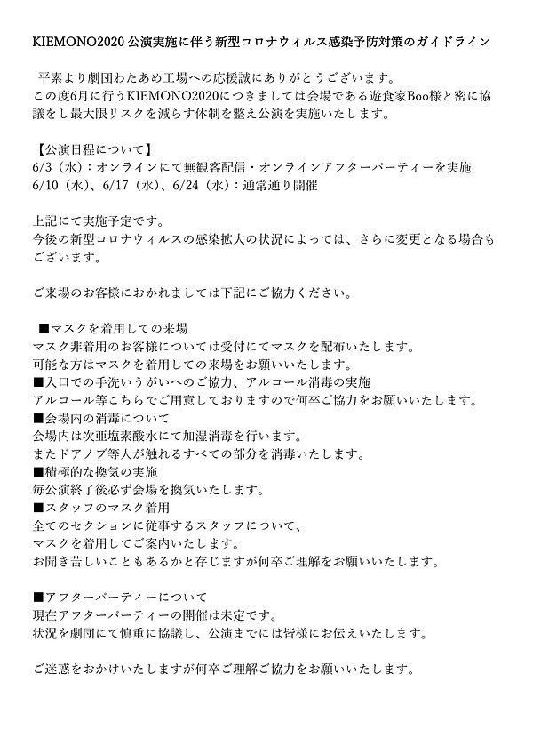コロナ対策文書KIEMONO2020_page-0001.jpg