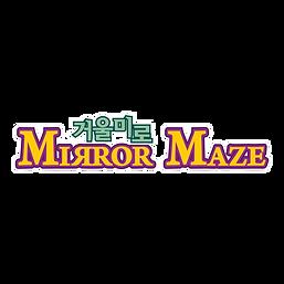 거울미로_logo.png