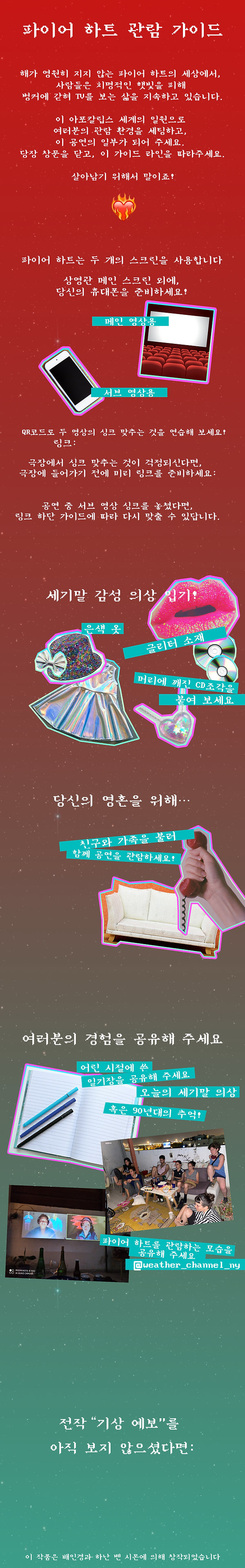 210701_FH_preshow_forTheater_KR.png