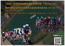 2021 県選手権ロード パンフレット_page-0001.jpg