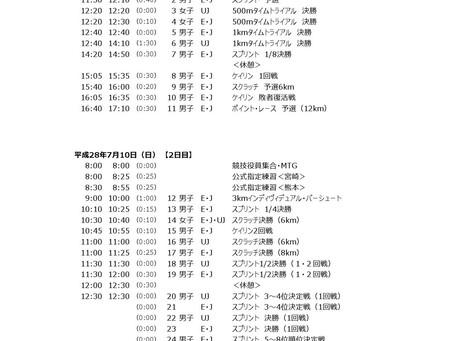 熊本・宮崎県選手権自転車競技(トラック競技)日程変更のお知らせ