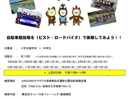 宮崎~MIYAZAKI~ジュニアサイクルスポーツクラブ体験・練習会のご案内