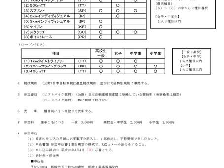 宮崎県秋季大会トラックレース大会