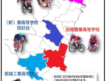 宮崎県内高校自転車競技部紹介