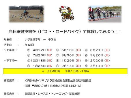 チャレンジ・ザ・バンク宮崎、ジュニア初心者自転車教室のご案内 (8月)