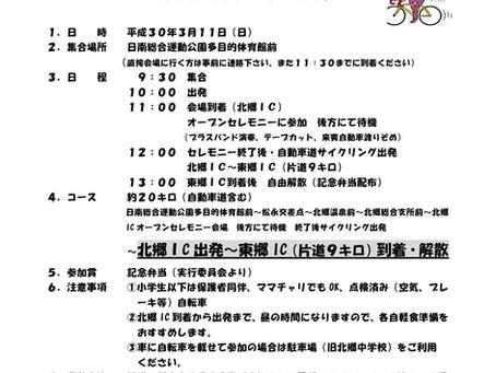 東九州自動車道開通イベントサイクリング