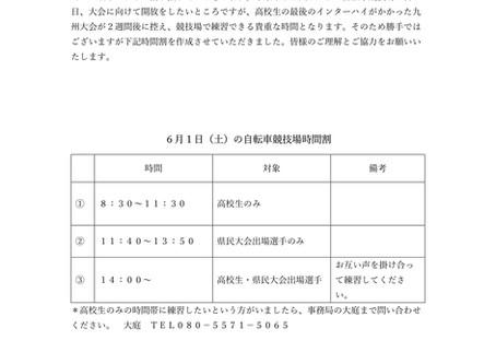 みやざき県民総合スポーツ祭 大会情報①
