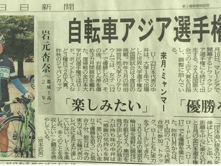 本県出身者2名 アジア選手権 日本代表