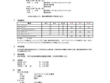 宮崎県自転車競技選手権大会 トラックレース国体予選選考大会