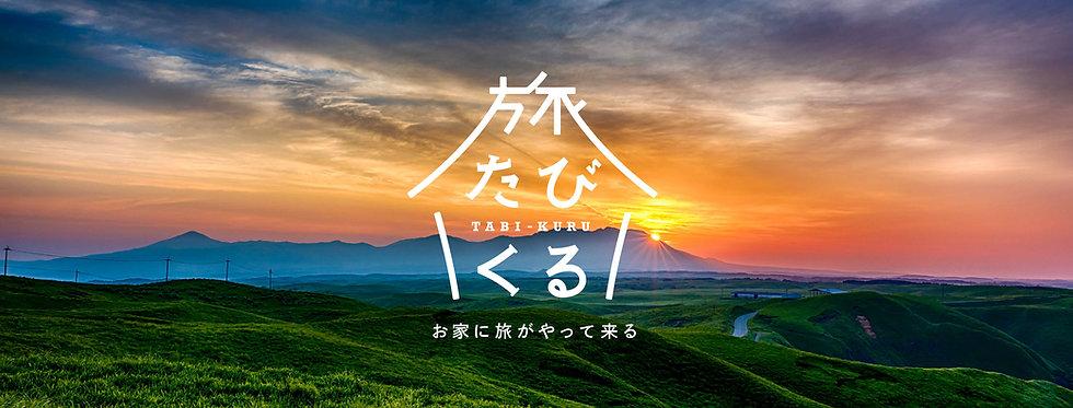 tabikuru_fb_cover0503B.jpg