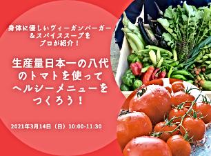 身体に優しいヴィーガンバーガー&スパイススープをプロが紹介! 生産量日本一の八代