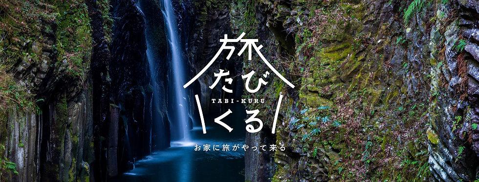 tabikuru_fb_cover0503C.jpg