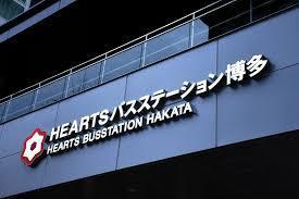 HEARTSバスステーション博多