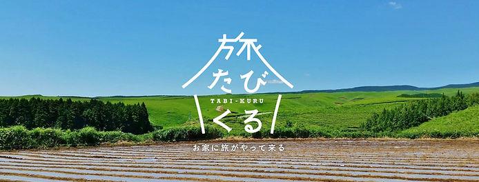 tabikuru_fb_cover0503A.jpg