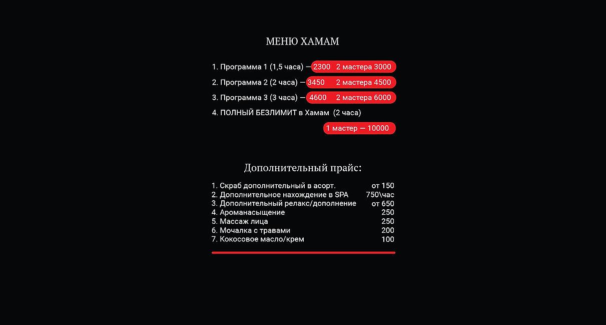 Украина меню хамам 2021 рус.jpg