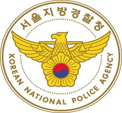 Korean National Police Academy