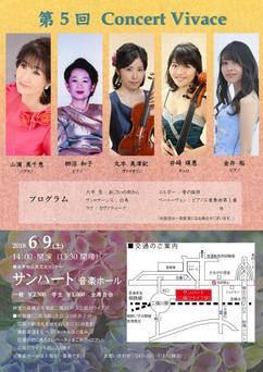 第3回Concertvivaceチラシ.jpg