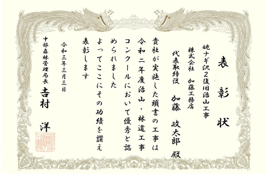 1-10中部森林管理局長賞(姥ナギ沢) (3)-1.jpg