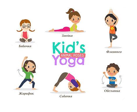 Детская йога в Коломне. Где занимаются детской йогой в Коломне. Йога для детей в Коломне