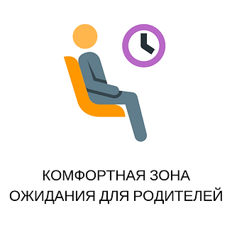 waiting room.png