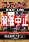 2/14(日)名古屋新栄ソウルキッチン.jpe