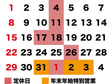 12月、年末年始の営業日のお知らせ