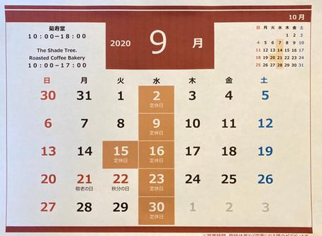 9月の営業日について