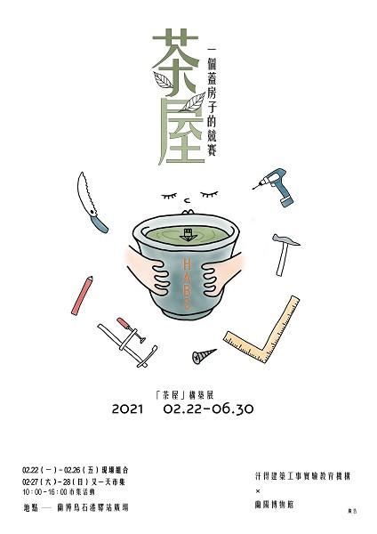 蘭博電子報-一個蓋房子的競賽─2021茶屋構築創意展