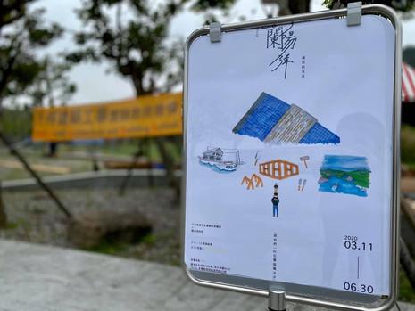 2020/3/12蘭陽洋構築創意展—Day2即時報導