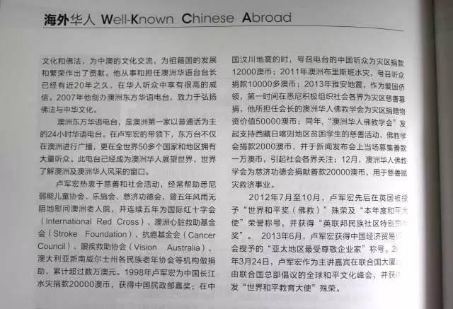2014年中国人物年鉴介绍卢台长