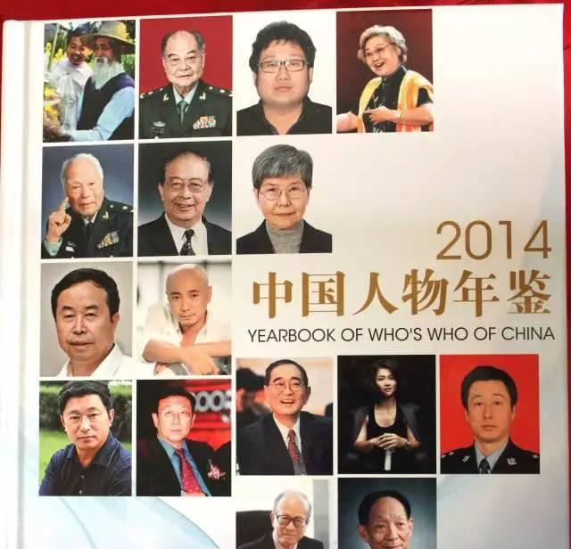 2014年杰出华人