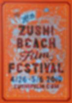zushi2019.jpg