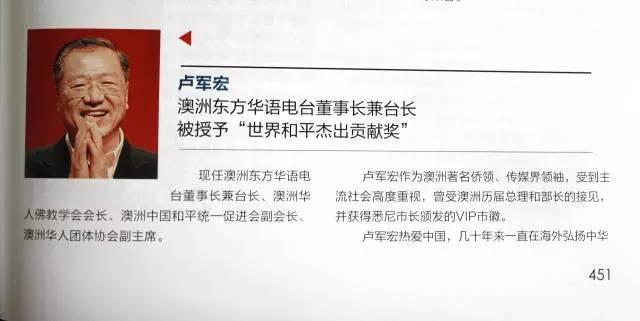 卢台长选录2014年中国人物年鉴
