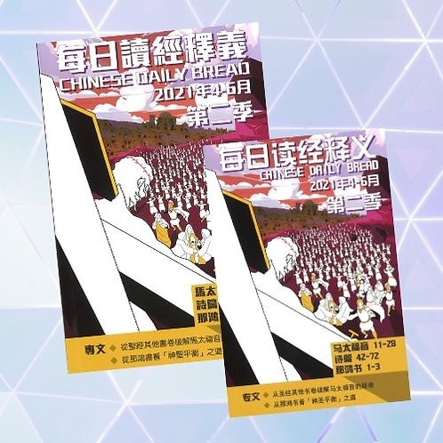 CHINESE DAILY BREAD (LARGE PRINT) – To order, contact resources@su.org.sg