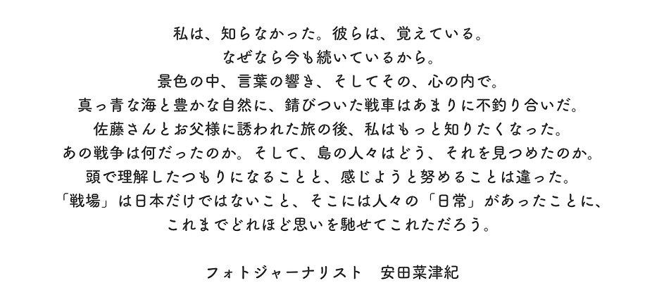 安田さんコメント.jpg