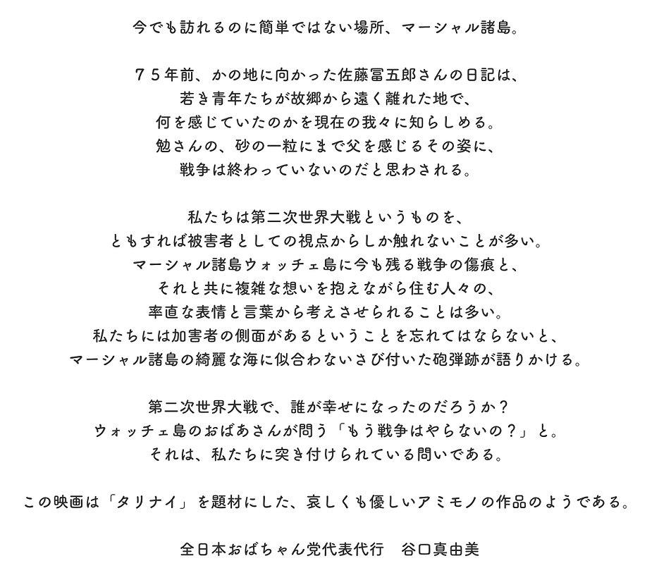 谷口さんコメント.jpg